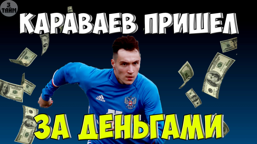 Вячеслав Караваев перешёл в «Зенит» за деньгами