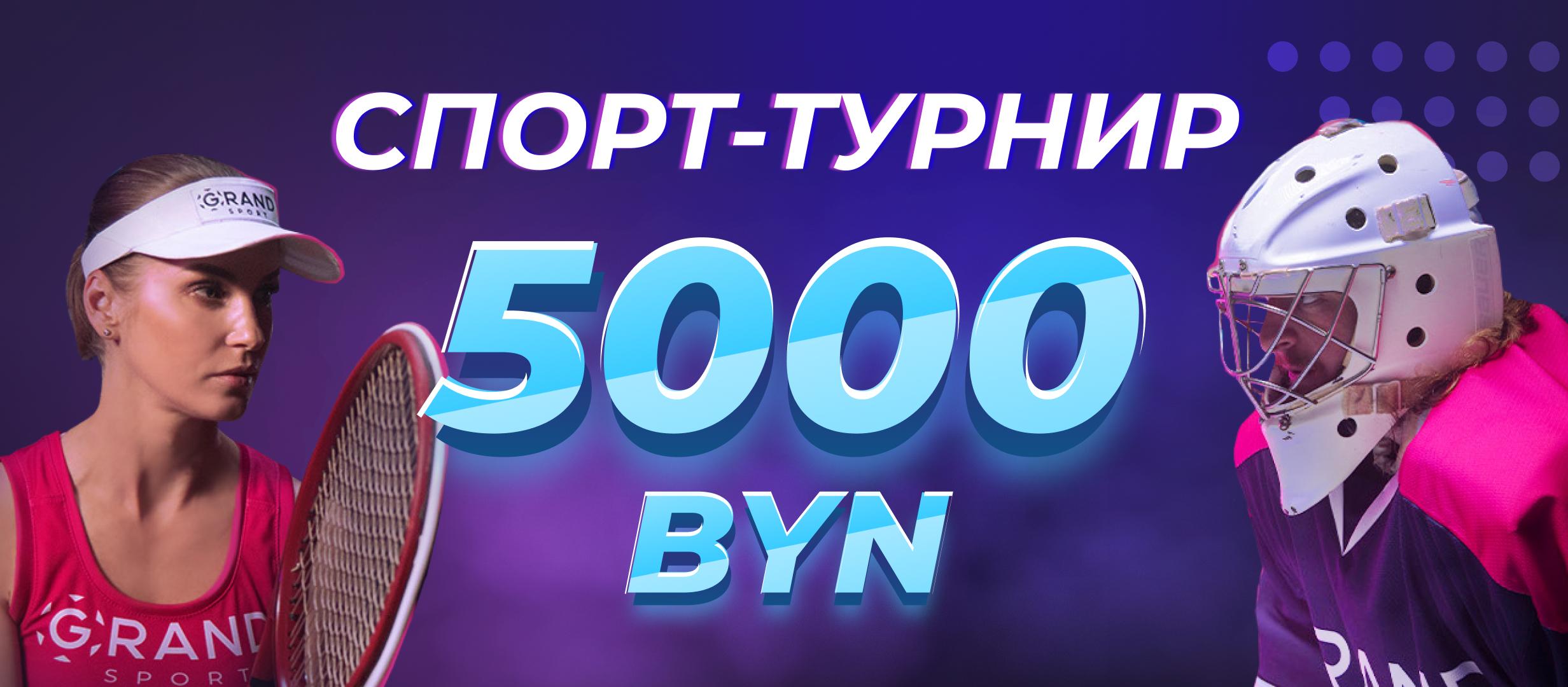 Кеш-бонус от Grandsport 1000 руб..
