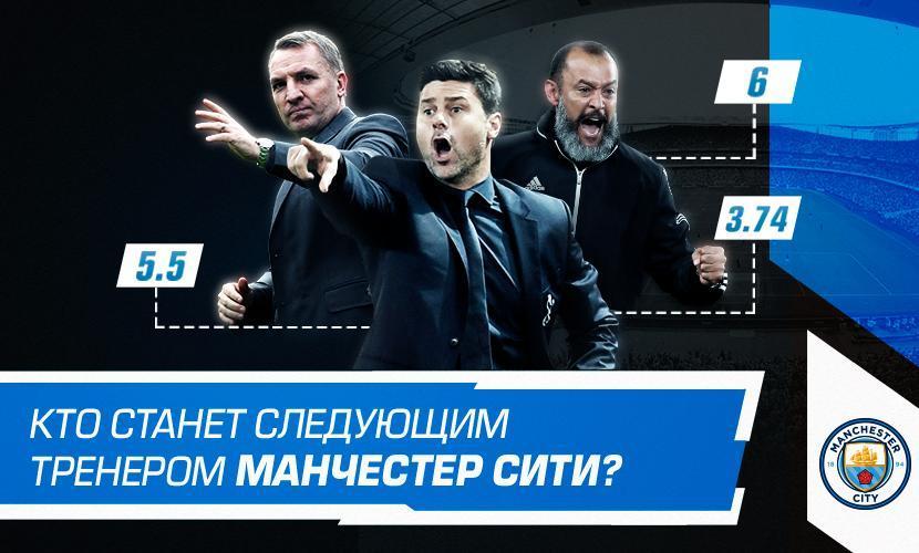 """Кто станет новым тренером """"Манчестер Сити""""?"""
