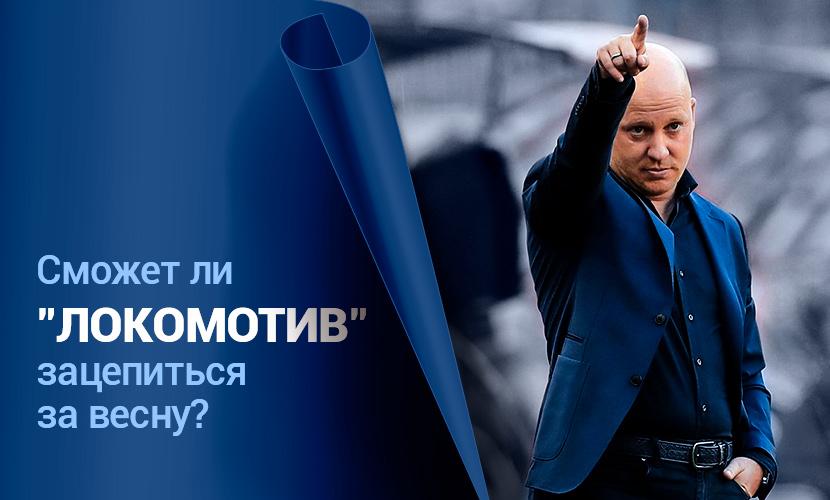 """Сможет ли """"Локомотив"""" зацепиться за евровесну?"""