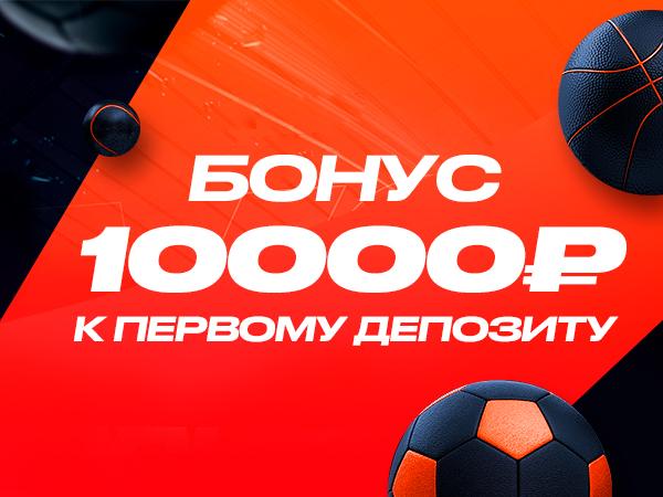 Кеш-бонус от Вулканбет 10000 ₽.