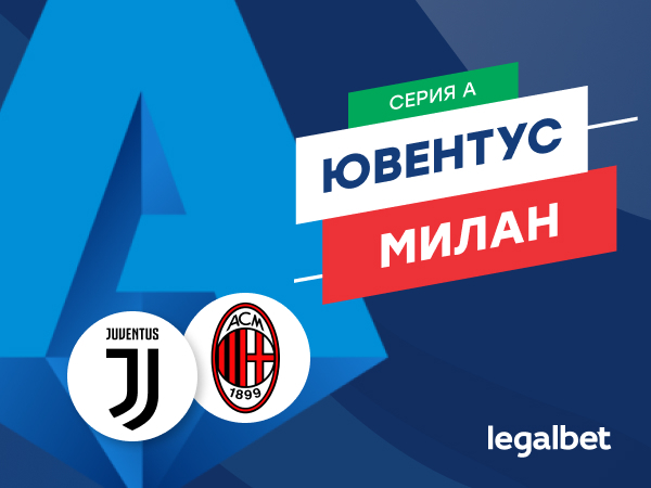 Legalbet.ru: «Ювентус» — «Милан»: битва за Лигу чемпионов.