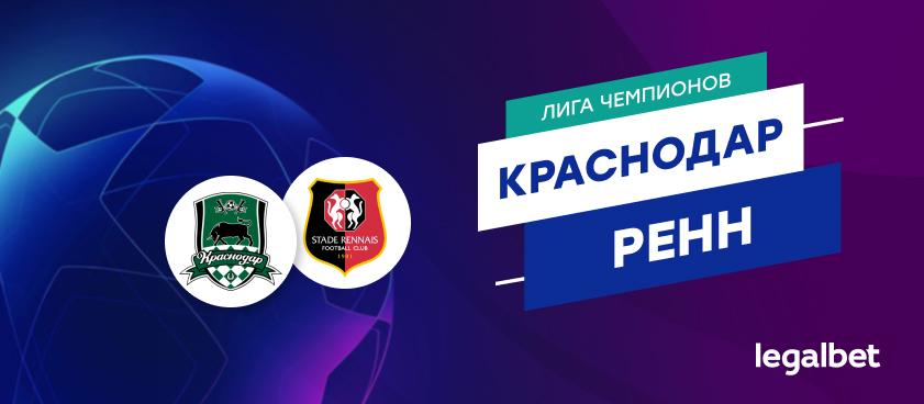 «Краснодар» – «Ренн»: ставки и коэффициенты на матч