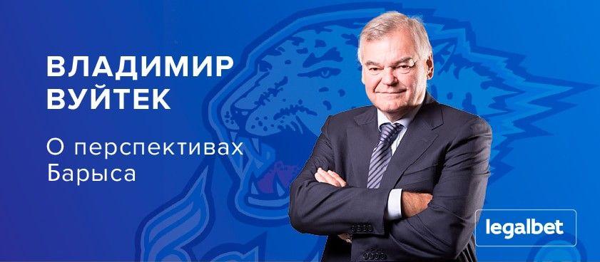 Владимир Вуйтек: В этом сезоне «Барыс» выступит хуже, чем в прошлом
