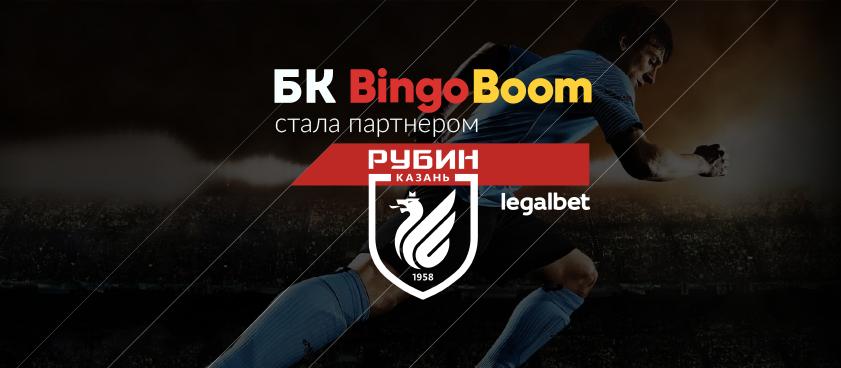 БК BingoBoom и «Рубин» заключили соглашение о сотрудничестве