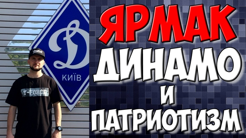 Ярмак про Динамо Киев, патриотизм Ярослава Ракицкого / Новости футбола сегодня