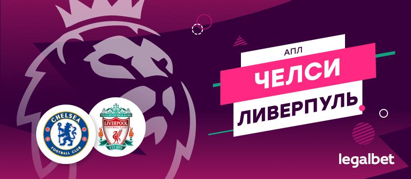 «Челси» – «Ливерпуль»: ставки и коэффициенты на матч