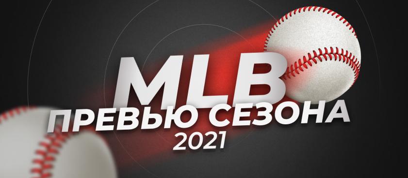 Ставки и кэфы на фаворитов сезона MLB