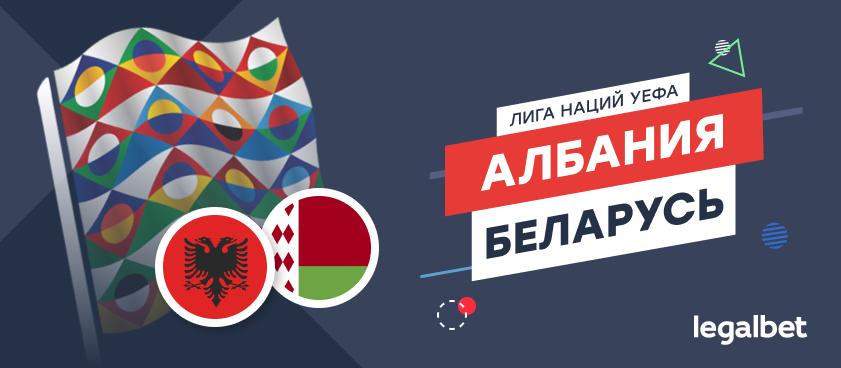 Албания – Беларусь: ставки и коэффициенты на матч