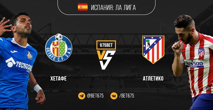 Хетафе - Атлетико Мадрид | Бесплатный прогноз