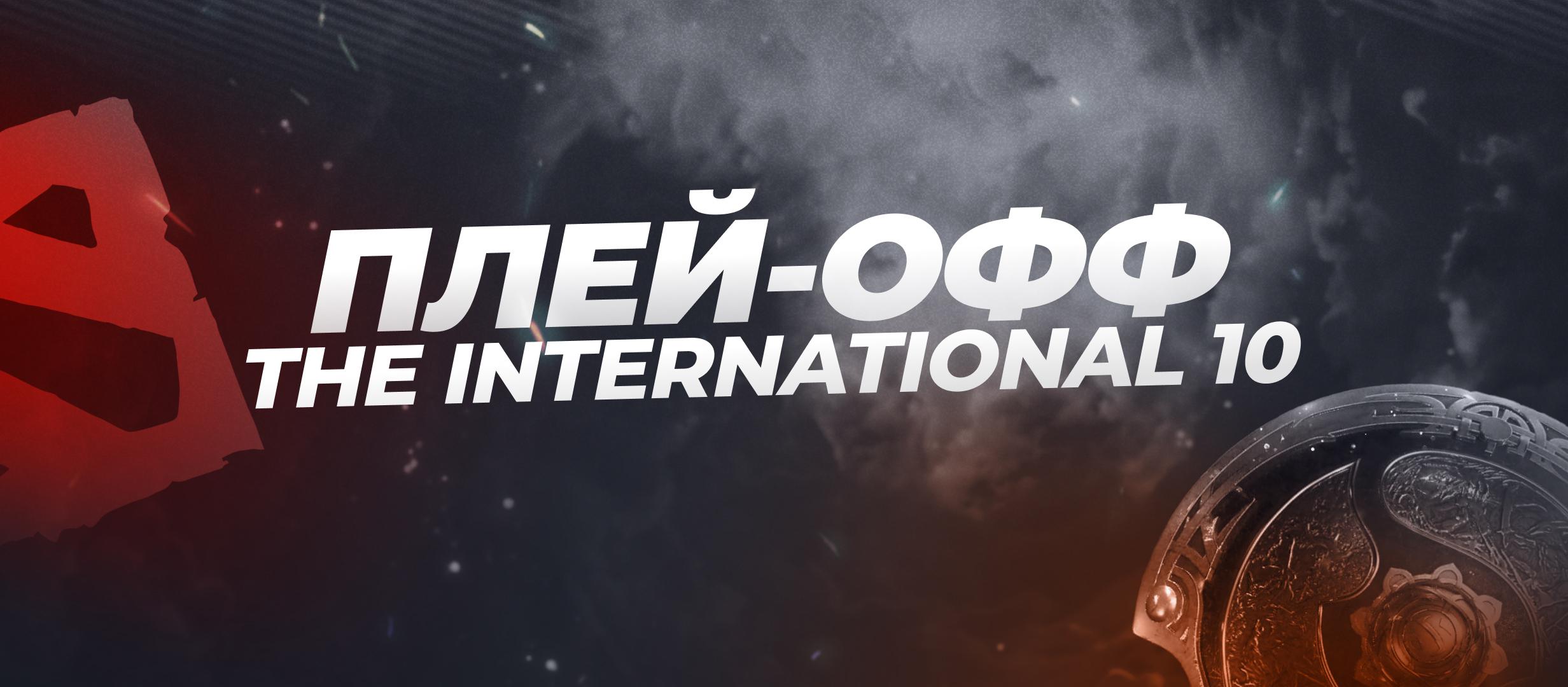 Прогнозы на финал The International: кто выиграет юбилейный турнир?