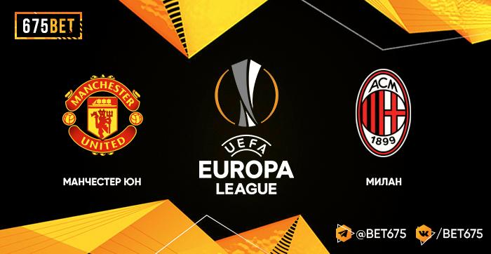 Манчестер Юнайтед - Милан | Бесплатный прогноз