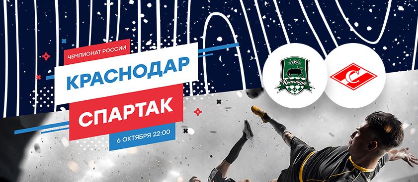 «Краснодар» – «Спартак»: голы южан и другие ставки на матч тура
