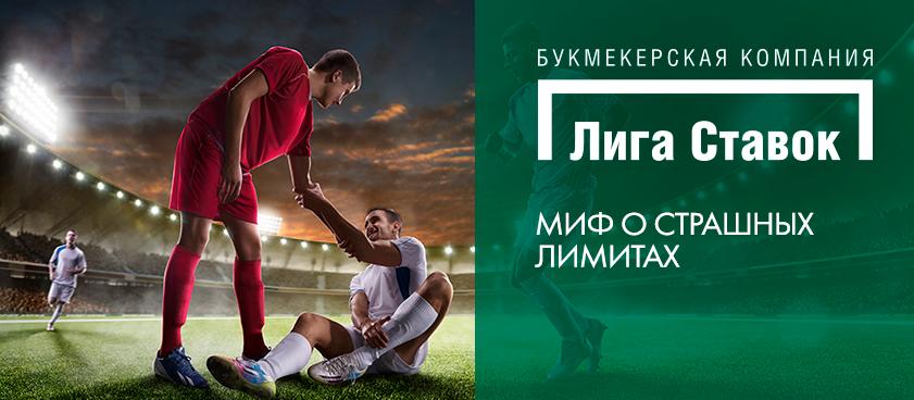 Как выигрывали сотни тысяч рублей у букмекера со «страшными лимитами»