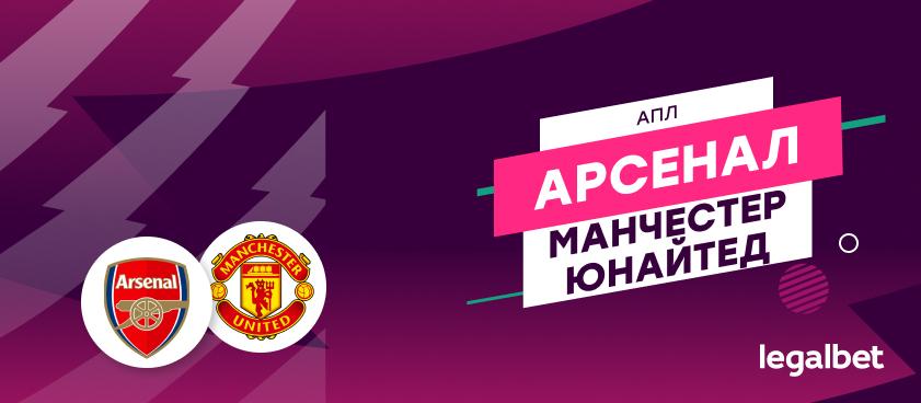 «Арсенал» — «Манчестер Юнайтед»: ставки и коэффициенты на матч