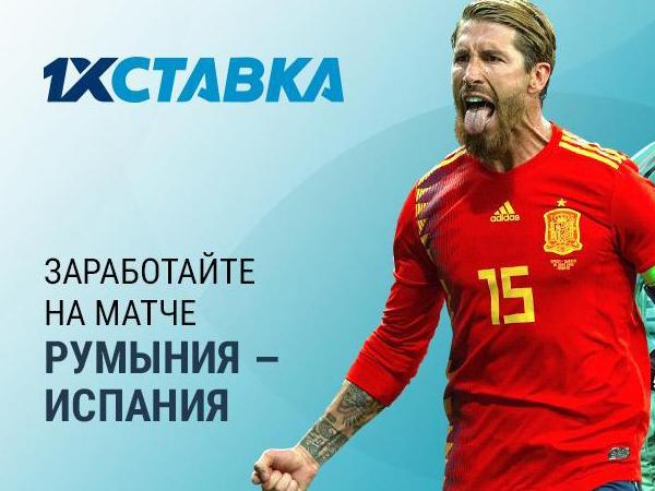 1хСтавка: Три крутых ставки на матч Румыния — Испания.