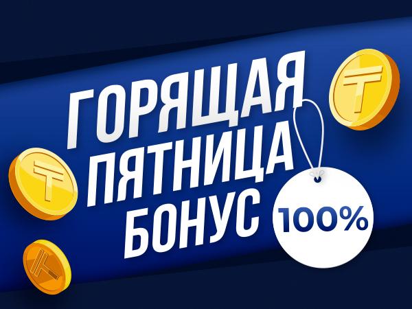 Кеш-бонус от LemanBet 100000 ₸.