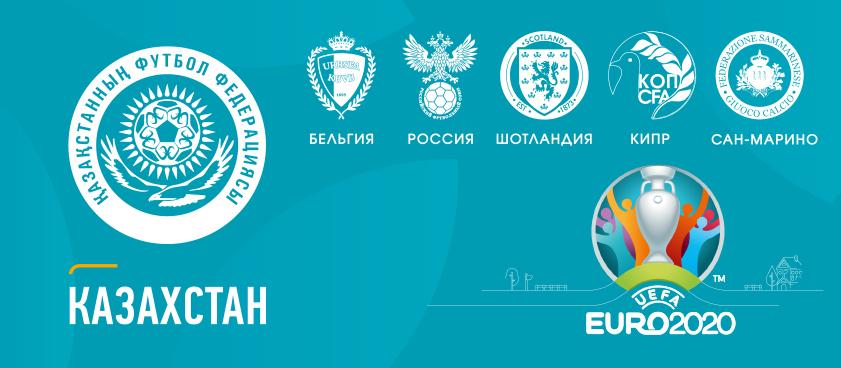 Итоги жеребьевки Евро-2020 для сборной Казахстана