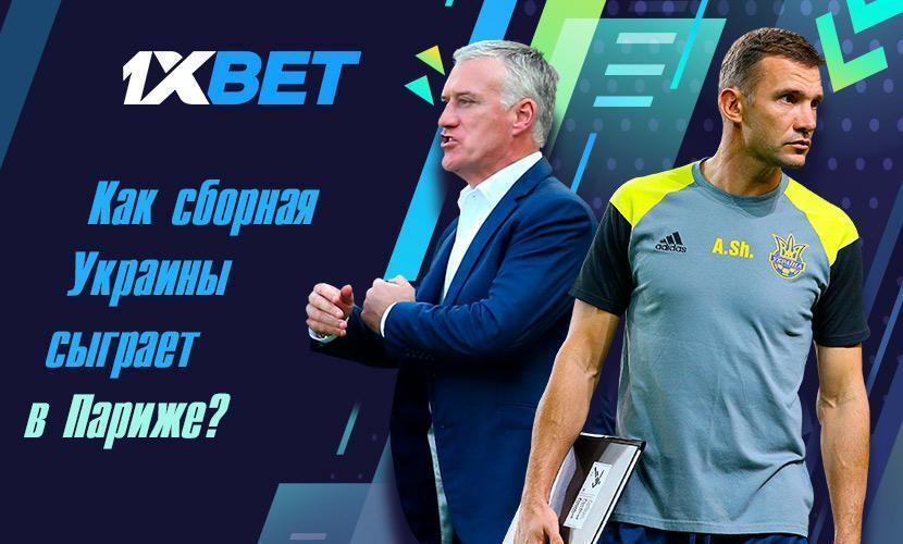 Как сборная Украины сыграет в Париже?