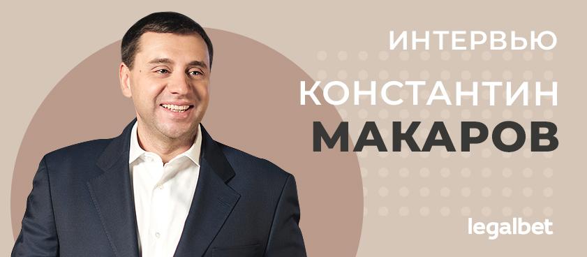 Константин Макаров: «Чего добьётся рынок, если изменится регулятор? По-моему, ничего»