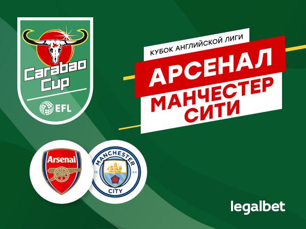 Максим Погодин: «Арсенал» - «Манчестер Сити»: лебединая песня Микеля Артеты на «Эмирейтс».