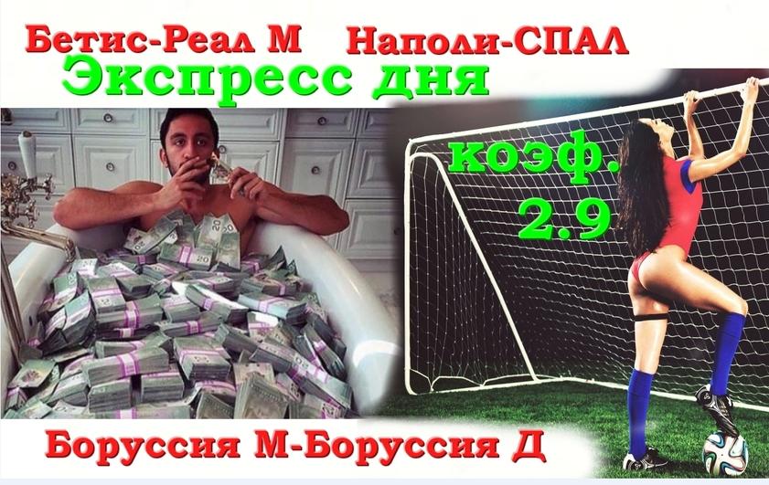 СУПЕР экспресс с коэф. 2.9