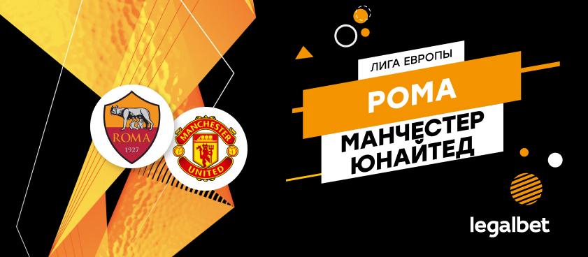 «Рома» — «Манчестер Юнайтед»: коэффициенты и ставки на матч