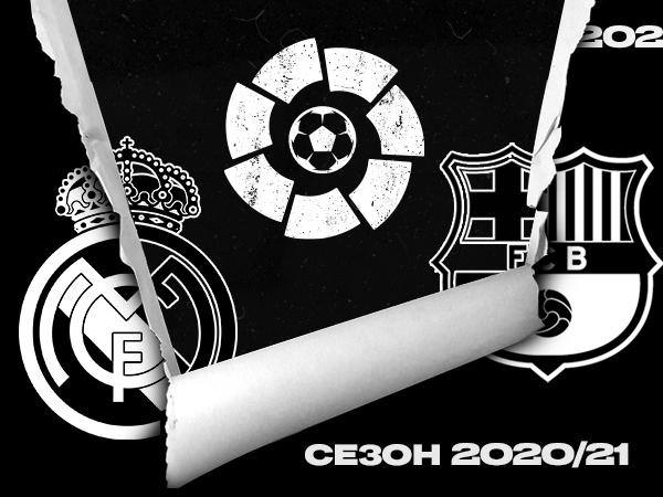 Максим Погодин: «Реал» или «Барселона»? Ставки на сезон-2020/21 в Ла Лиге.