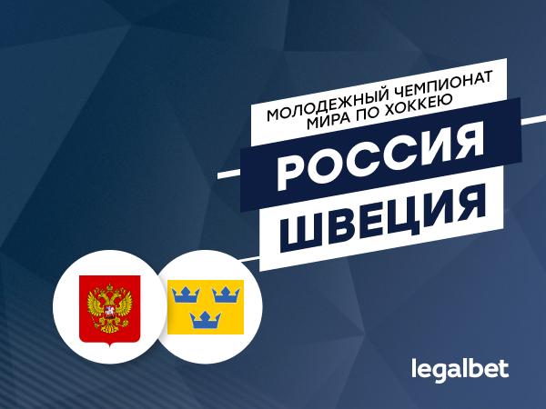 Максим Погодин: Россия – Швеция: основные конкуренты в группе B МЧМ-2021.