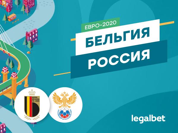Максим Погодин: Бельгия – Россия: стартовый матч российской сборной на Евро-2020.