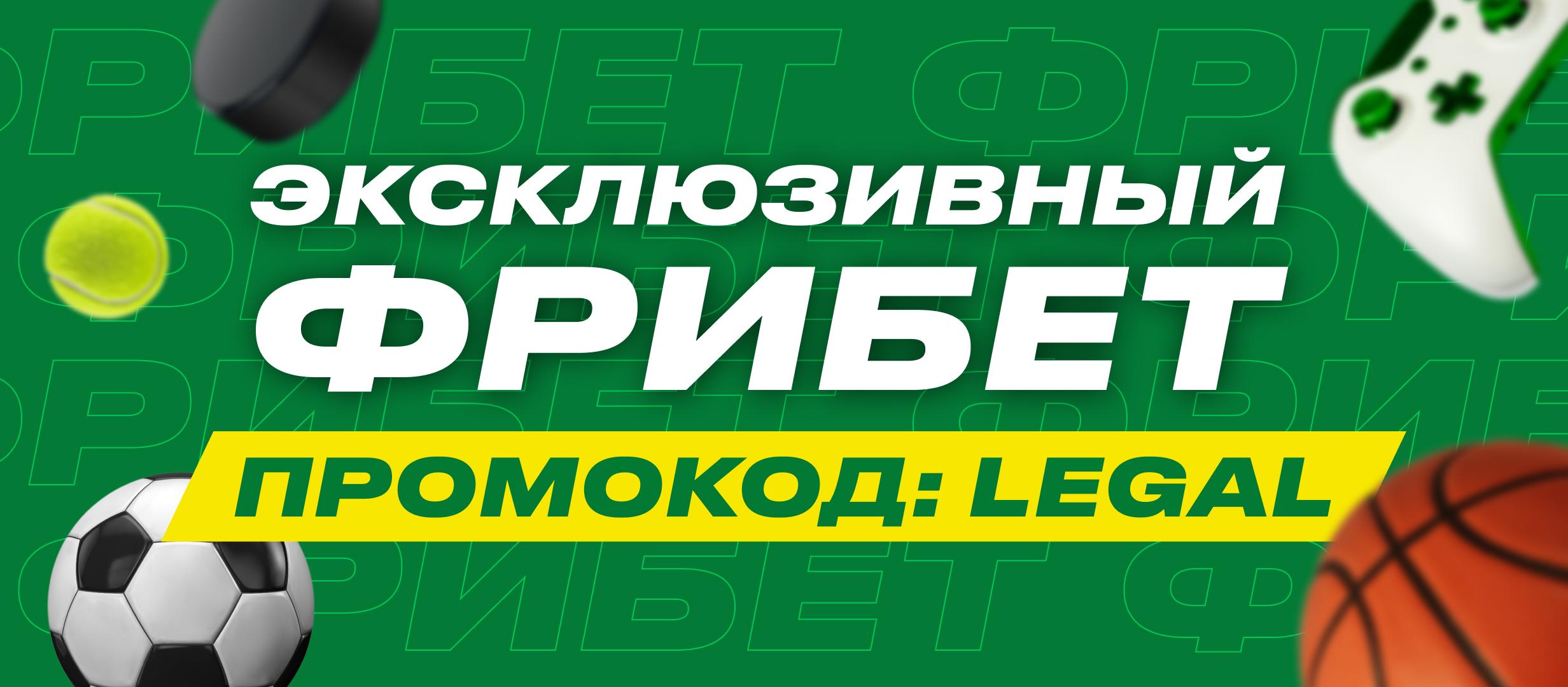 Фрибет от Лига Ставок 3000 ₽.
