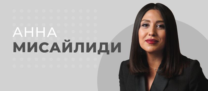Анна Мисайлиди: «Ключевые пожелания сотрудников – команда, продукт, денежная мотивация»