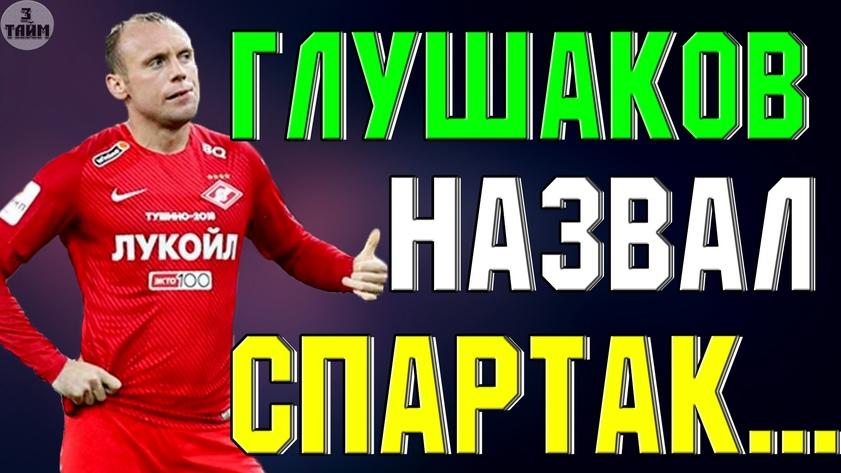 Глушаков назвал Спартак тремя словами
