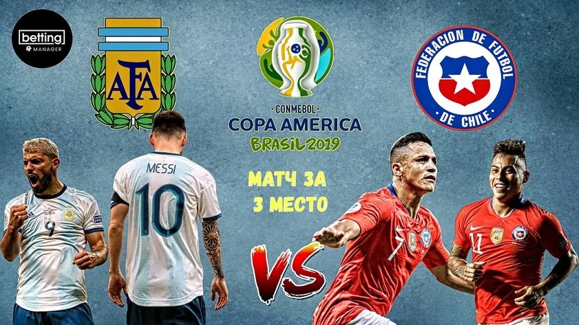 Аргентина - Чили \ Кубок Америки - Матч за 3 место \ Все голы + Прогноз на матч