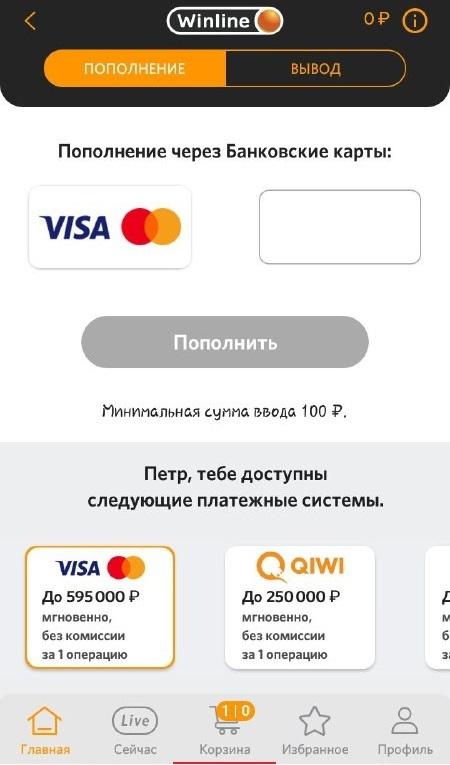 Приложение «Винлайн». Пополнение счета