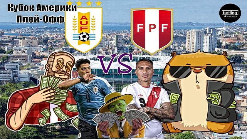 Уругвай - Перу \ Голы + Прогноз на матч \ Кубок Америки - Плей-офф