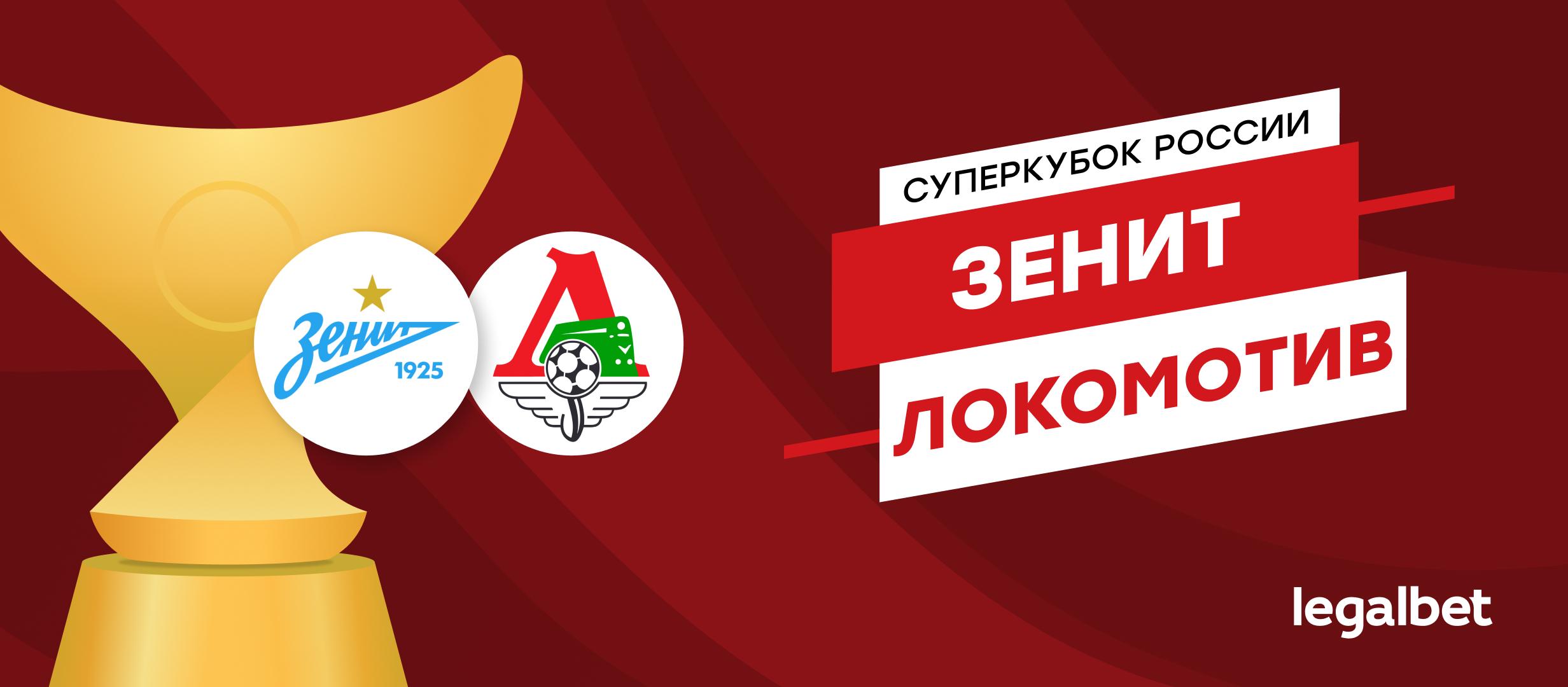 «Зенит» — «Локомотив»: ставки и коэффициенты на матч