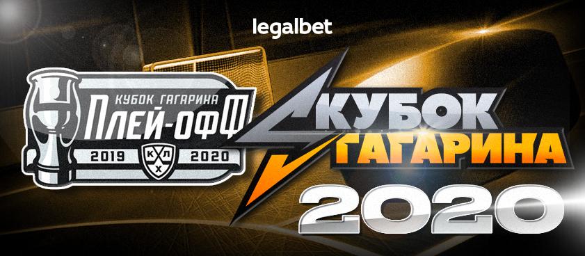 Кубок Гагарина 2020: ставки на фаворитов плей-офф КХЛ