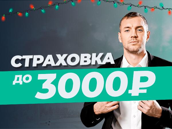 Страховка ставки от Pin-up.ru 3000 ₽.