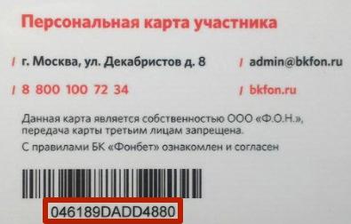 фонбет bkfon ru