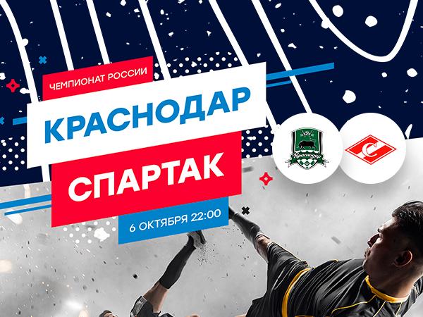 Legalbet.kz: «Краснодар» – «Спартак»: голы южан и другие ставки на матч тура.
