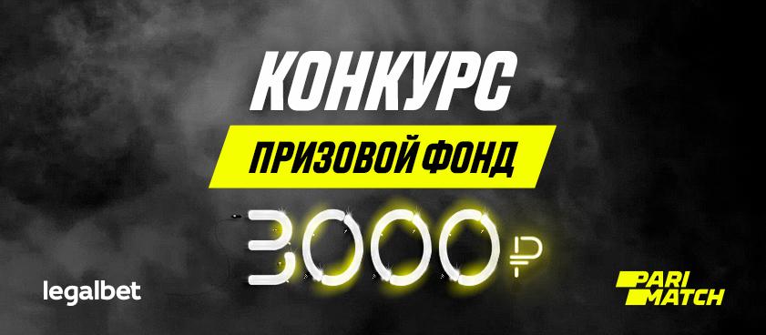 Конкурс в «Твиттере»: разыгрываем 3000 рублей