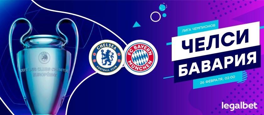 «Челси» - «Бавария»: дюжина ставок на матч 1/8 Лиги чемпионов
