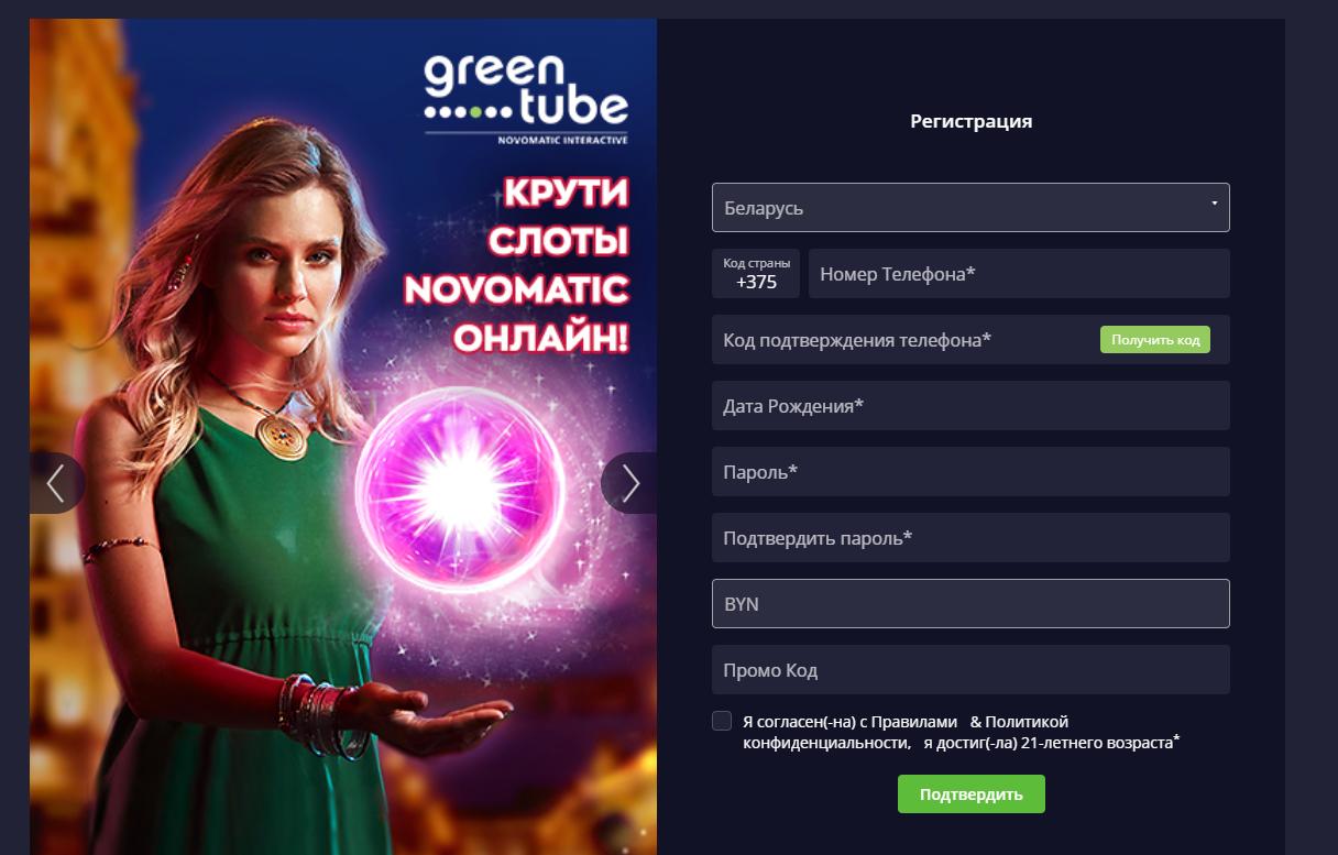 гранд казино онлайн регистрация