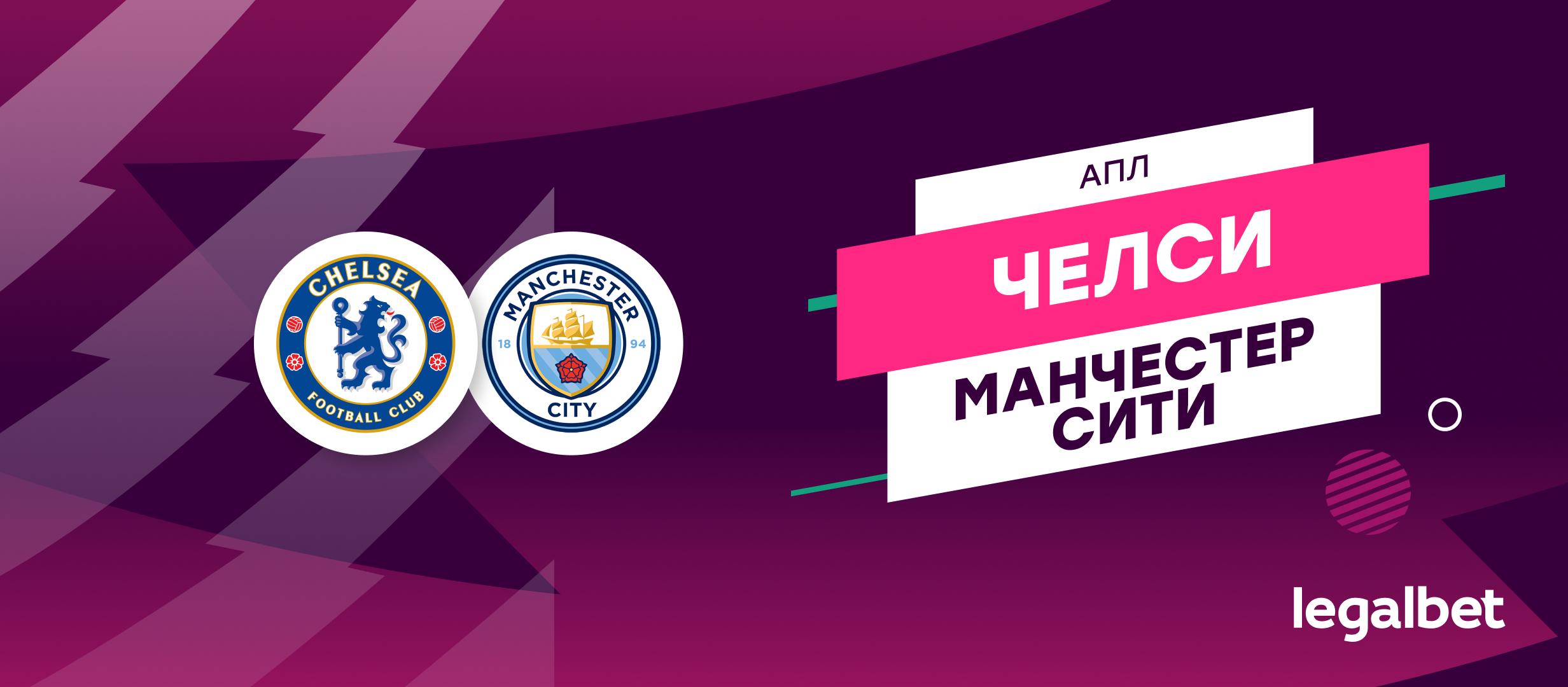 «Челси» — «Манчестер Сити»: ставки и коэффициенты на матч