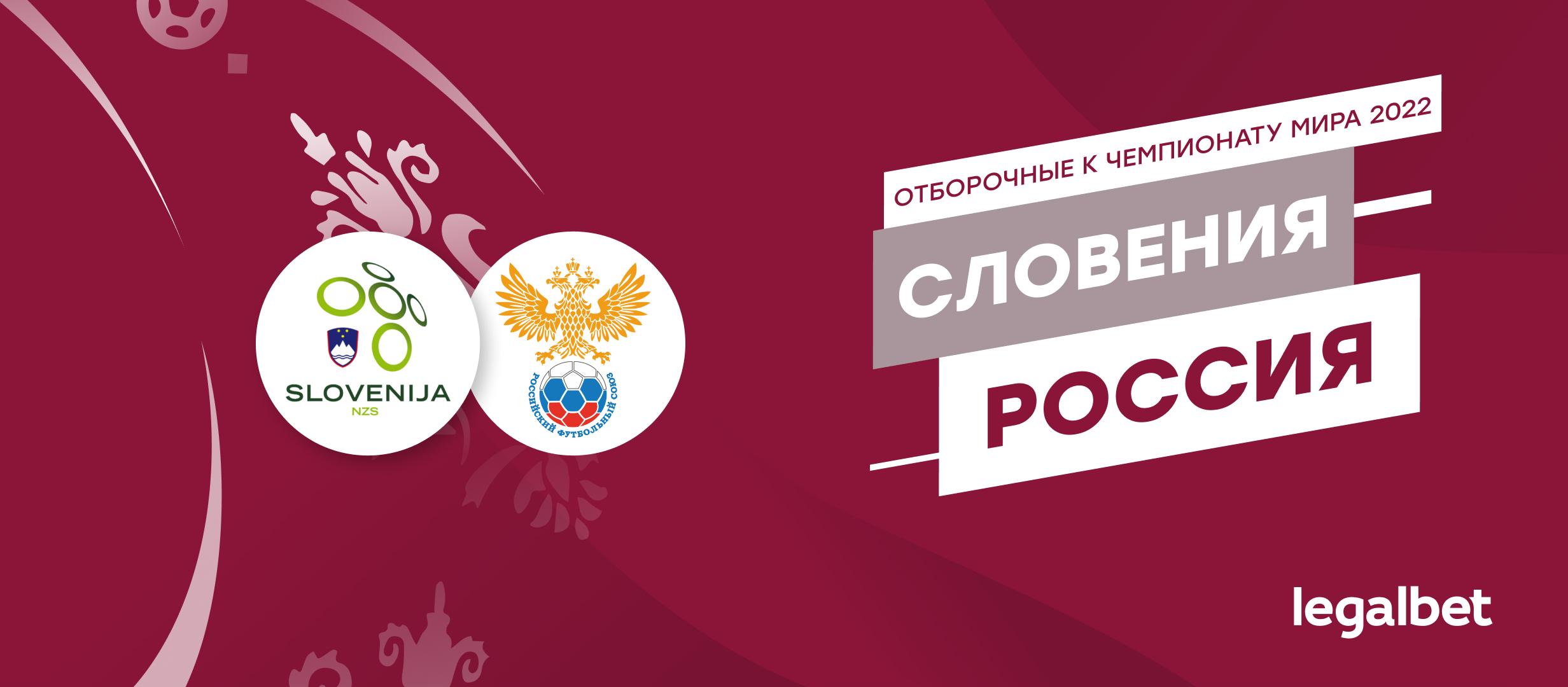 Словения — Россия: ставки и коэффициенты на матч