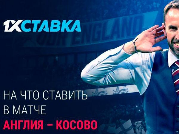 1хСтавка: На что ставить в матче Англия — Косово.