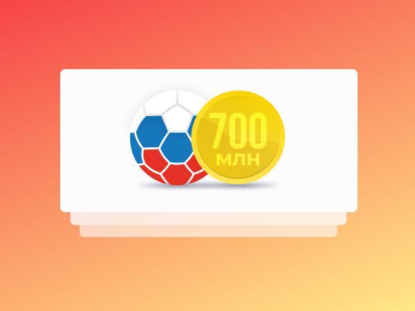 Legalbet.ru: В 2020 году РФС получил от букмекеров 700 миллионов рублей.