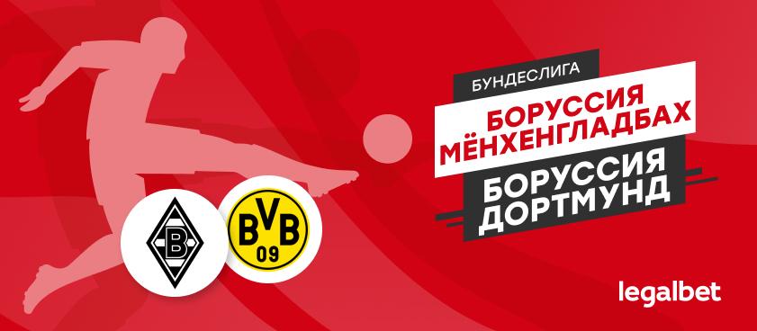 «Боруссия» Мёнхенгладбах — «Боруссия» Дортмунд: ставки и коэффициенты на матч