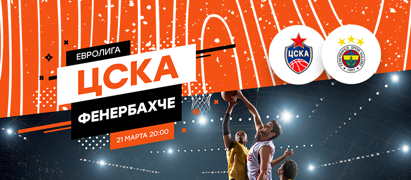 ЦСКА – «Фенербахче»: подборка возможных ставок на культовый матч Евролиги